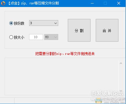 [Windows]文件分割合并工具【文件分割】zip、rar等文件分割分卷合并小软件小工具图片 No.1