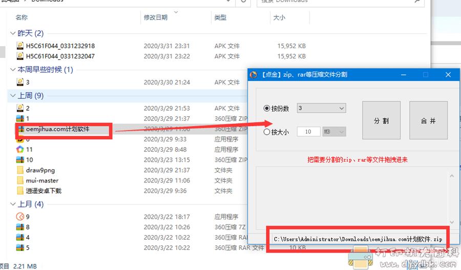 [Windows]文件分割合并工具【文件分割】zip、rar等文件分割分卷合并小软件小工具图片 No.2