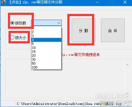 [Windows]文件分割合并工具【文件分割】zip、rar等文件分割分卷合并小软件小工具图片 No.3