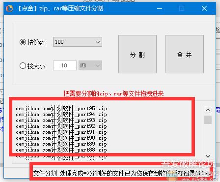 [Windows]文件分割合并工具【文件分割】zip、rar等文件分割分卷合并小软件小工具图片 No.4