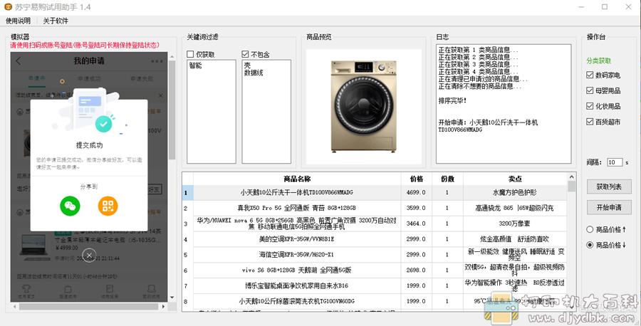 苏宁易购试用助手1.4 (2020.04.01更新)图片