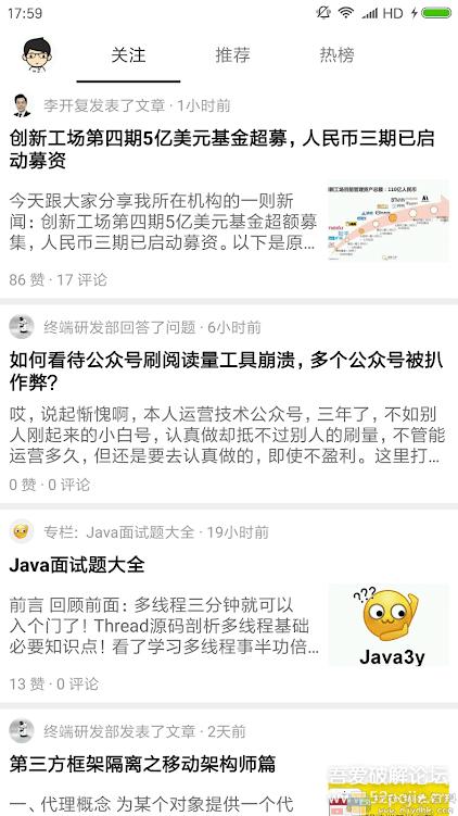 [Android]第三方知乎客户端 知否v1.1.3 小巧零广告,无推送图片 No.2