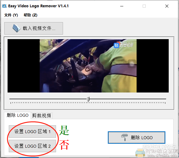 专业视频去水印工具 Easy Video Logo Remover 1.4.1 汉化版 配图 No.1