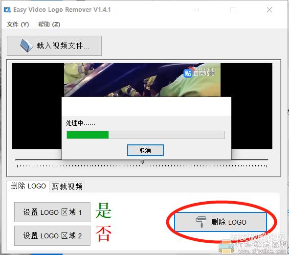 专业视频去水印工具 Easy Video Logo Remover 1.4.1 汉化版 配图 No.3