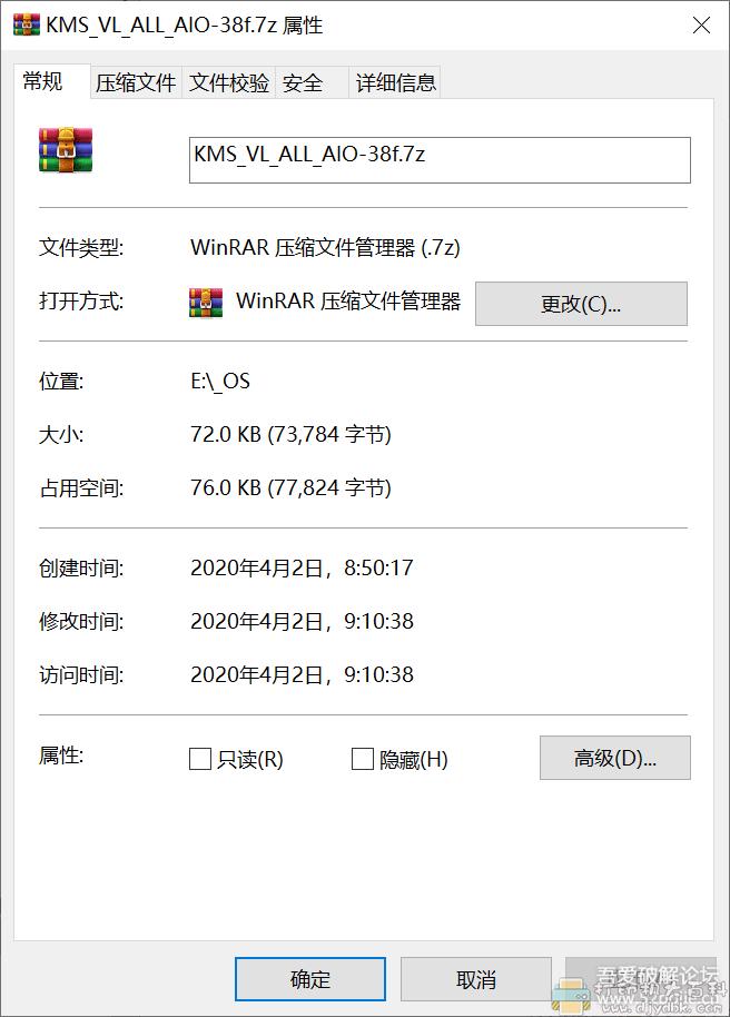 小巧系统激活工具 KMS_VL_ALL_AIO-38f.7z图片 No.2