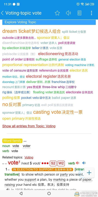 [Android]欧陆词典-个人扩充词库-转载图片 No.1