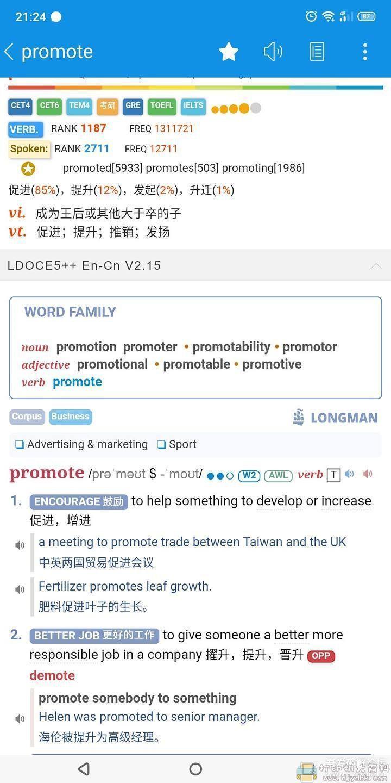 [Android]欧陆词典-个人扩充词库-转载图片 No.4