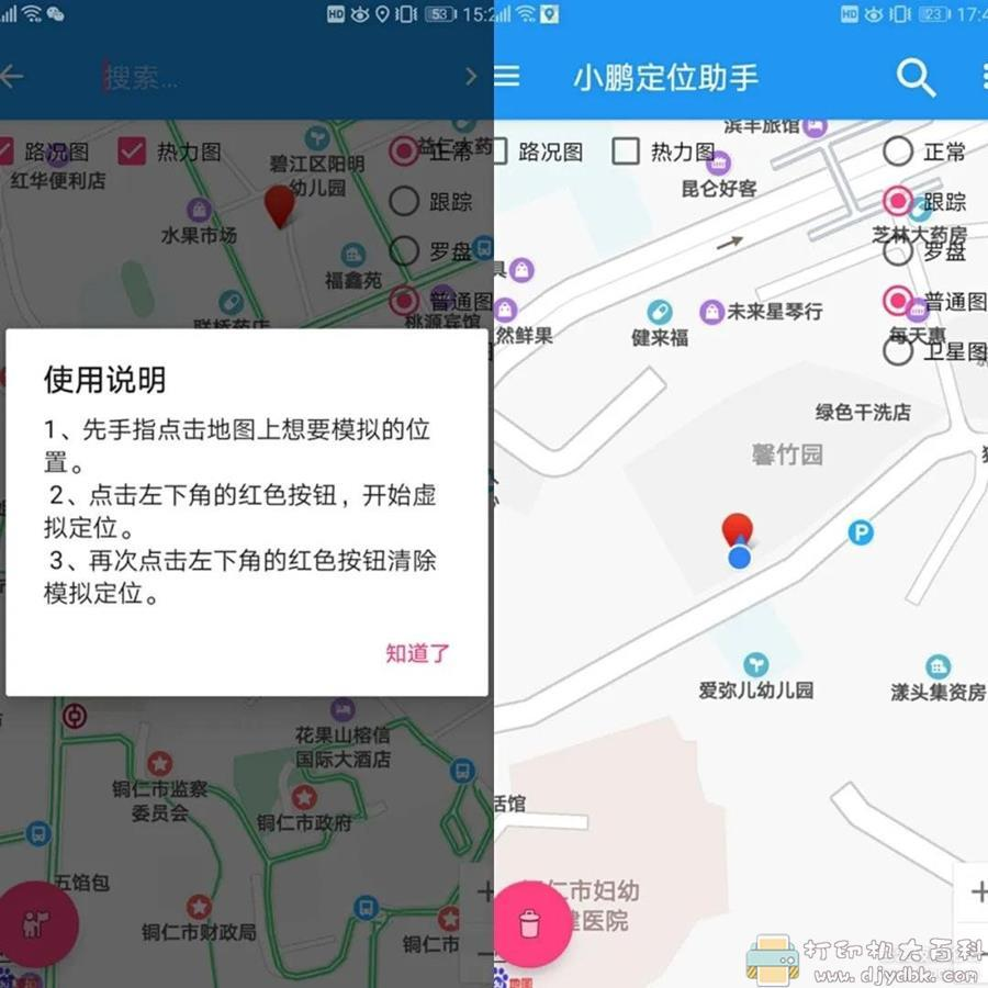 [Android]虚拟定位-小鹏定位助手图片 No.2
