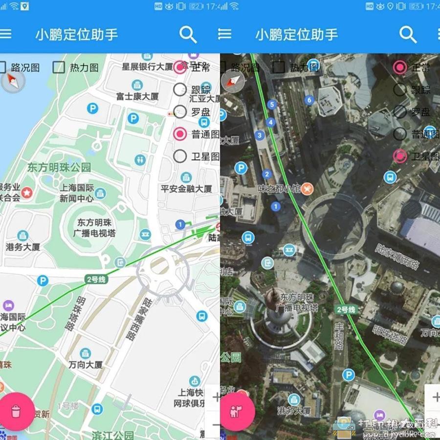 [Android]虚拟定位-小鹏定位助手图片 No.3