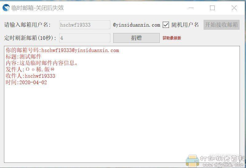 [Windows]临时邮件接收软件图片