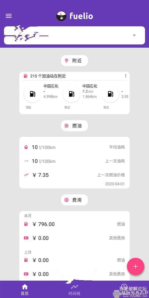 查询汽车的行驶里程、费用 Fuelio v7.6.23 for Android 官方清爽专业版图片 No.3