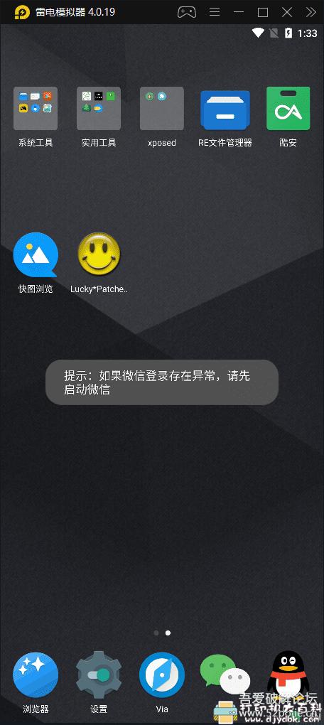 [Windows]雷电模拟器 3.X 4.x去广告增强版图片 No.2
