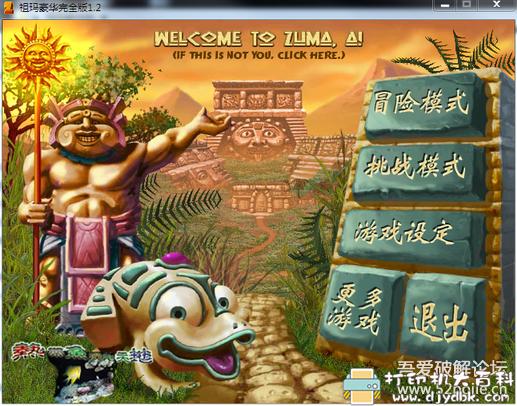 pc游戏分享 《祖玛》豪华中文版 绿色免安装 12M图片 No.2