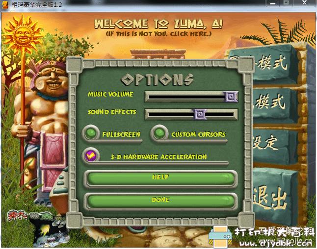 pc游戏分享 《祖玛》豪华中文版 绿色免安装 12M图片 No.3