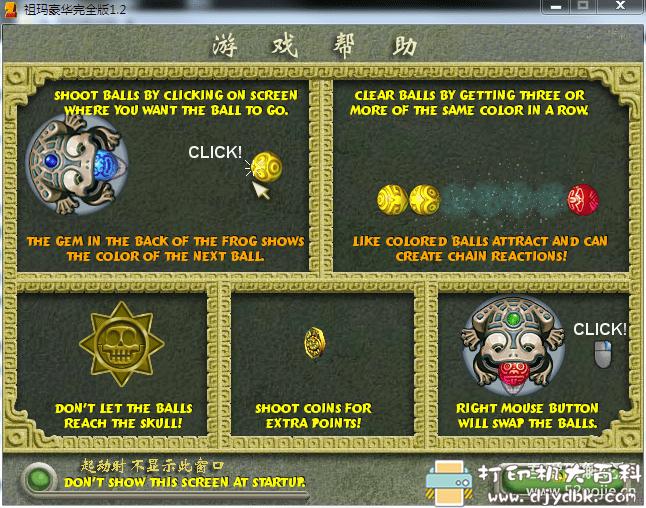 pc游戏分享 《祖玛》豪华中文版 绿色免安装 12M图片 No.5