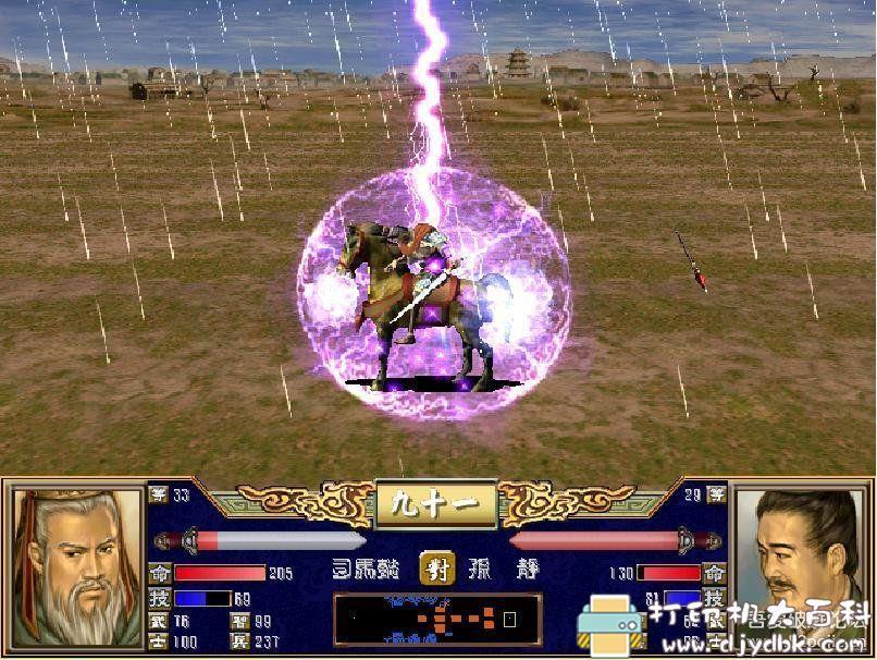 pc游戏分享 三国群英传3-自娱自乐版图片 No.2