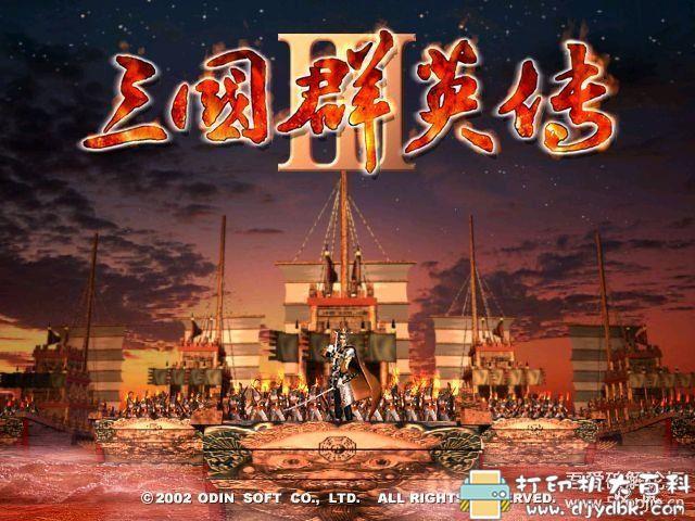 pc游戏分享 三国群英传3-自娱自乐版图片 No.3