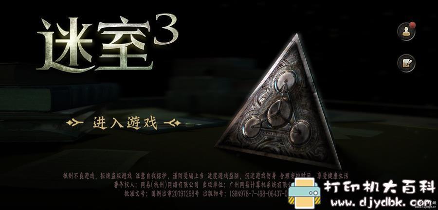 [Android]迷室3免费版图片 No.1