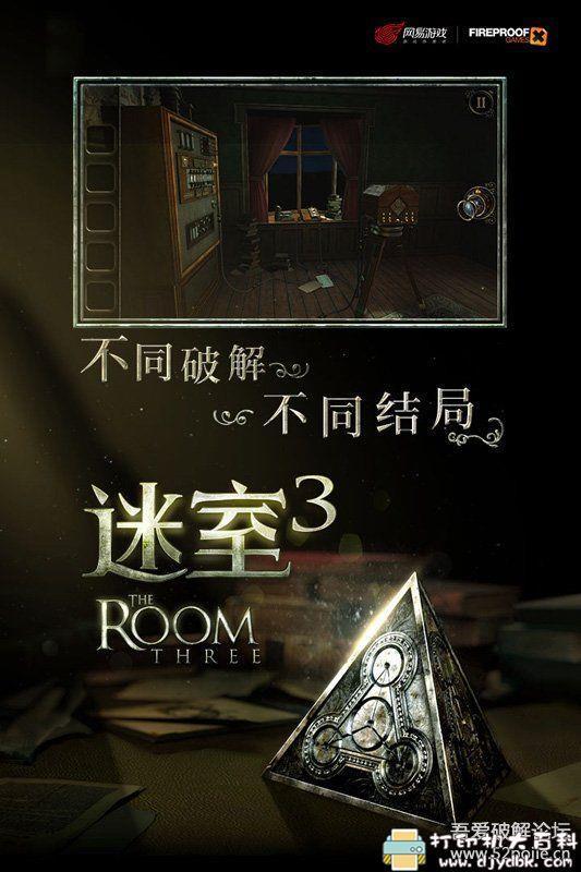 [Android]迷室3免费版图片 No.2