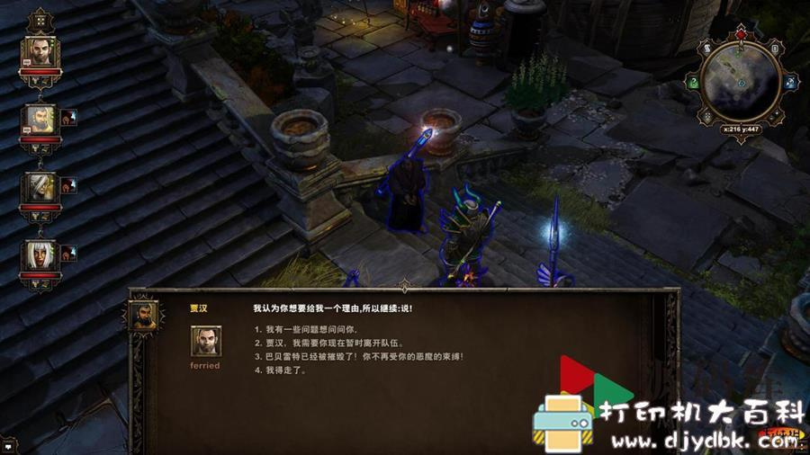 [Windows]《神界:原罪加强版》免安装中文绿色版[v2.0.119.430版|官方中文]图片 No.3