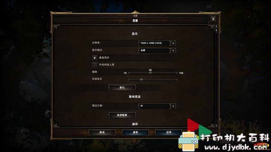 [Windows]《神界:原罪加强版》免安装中文绿色版[v2.0.119.430版|官方中文]图片 No.5