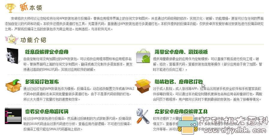 [Windows]【拒绝感叹号】安卓大师,小白的福音图片 No.1