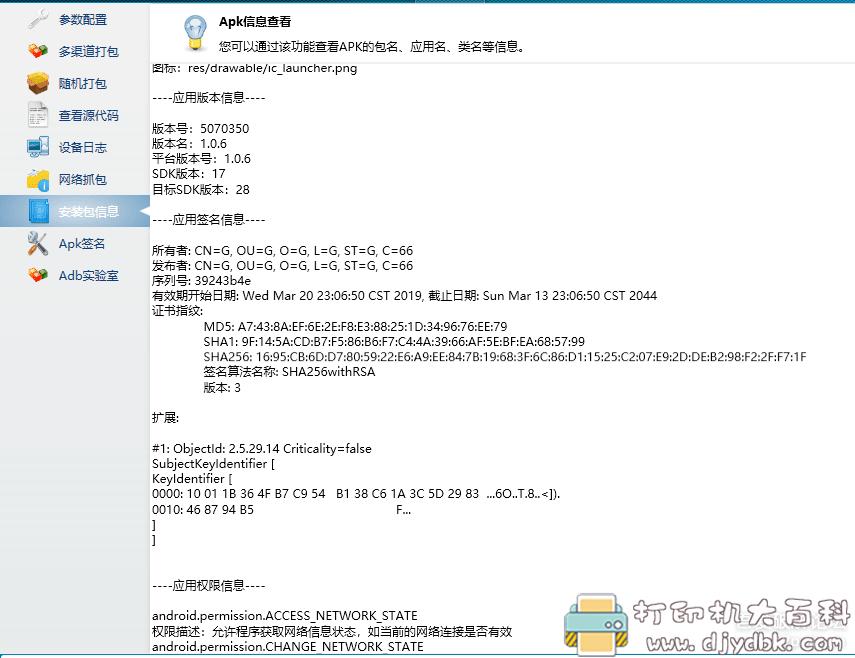 [Windows]【拒绝感叹号】安卓大师,小白的福音图片 No.3