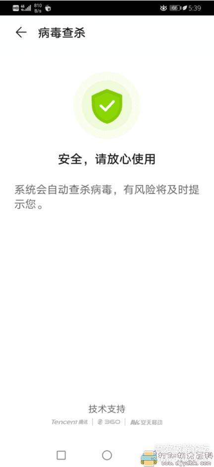 [Windows]【拒绝感叹号】安卓大师,小白的福音图片 No.6