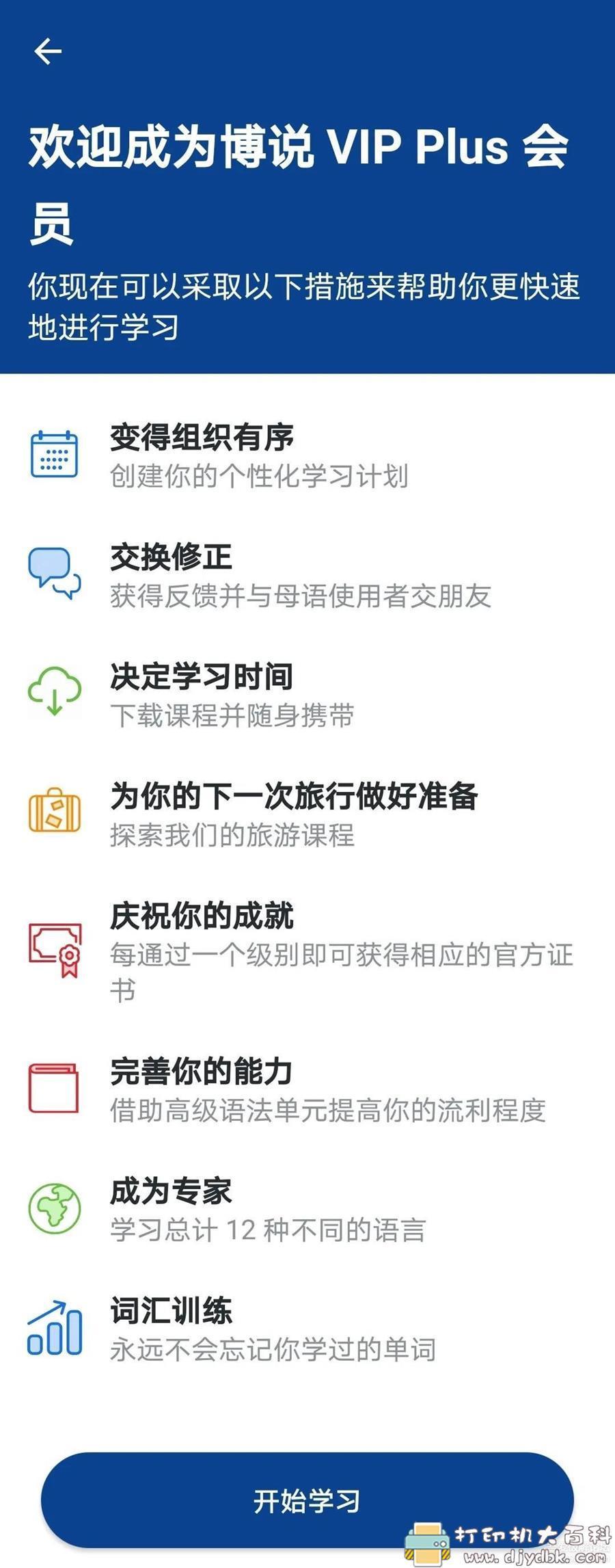 [Android]学习外语的软件 博说【已破解永久VIP】图片 No.3