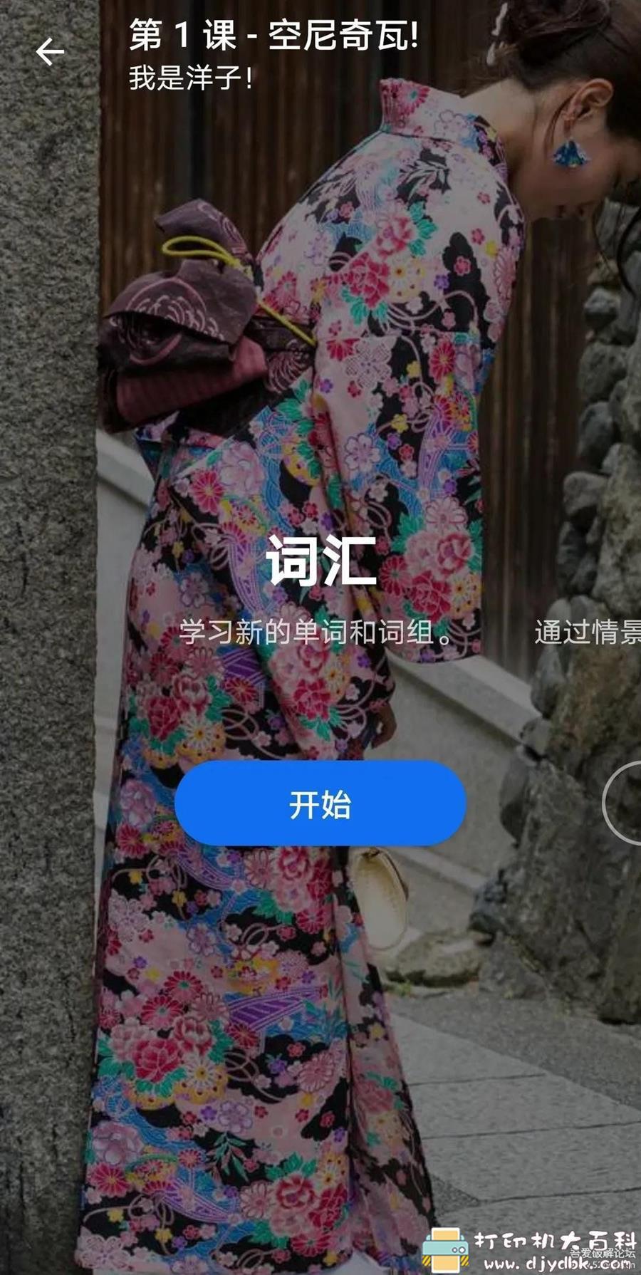 [Android]学习外语的软件 博说【已破解永久VIP】图片 No.4