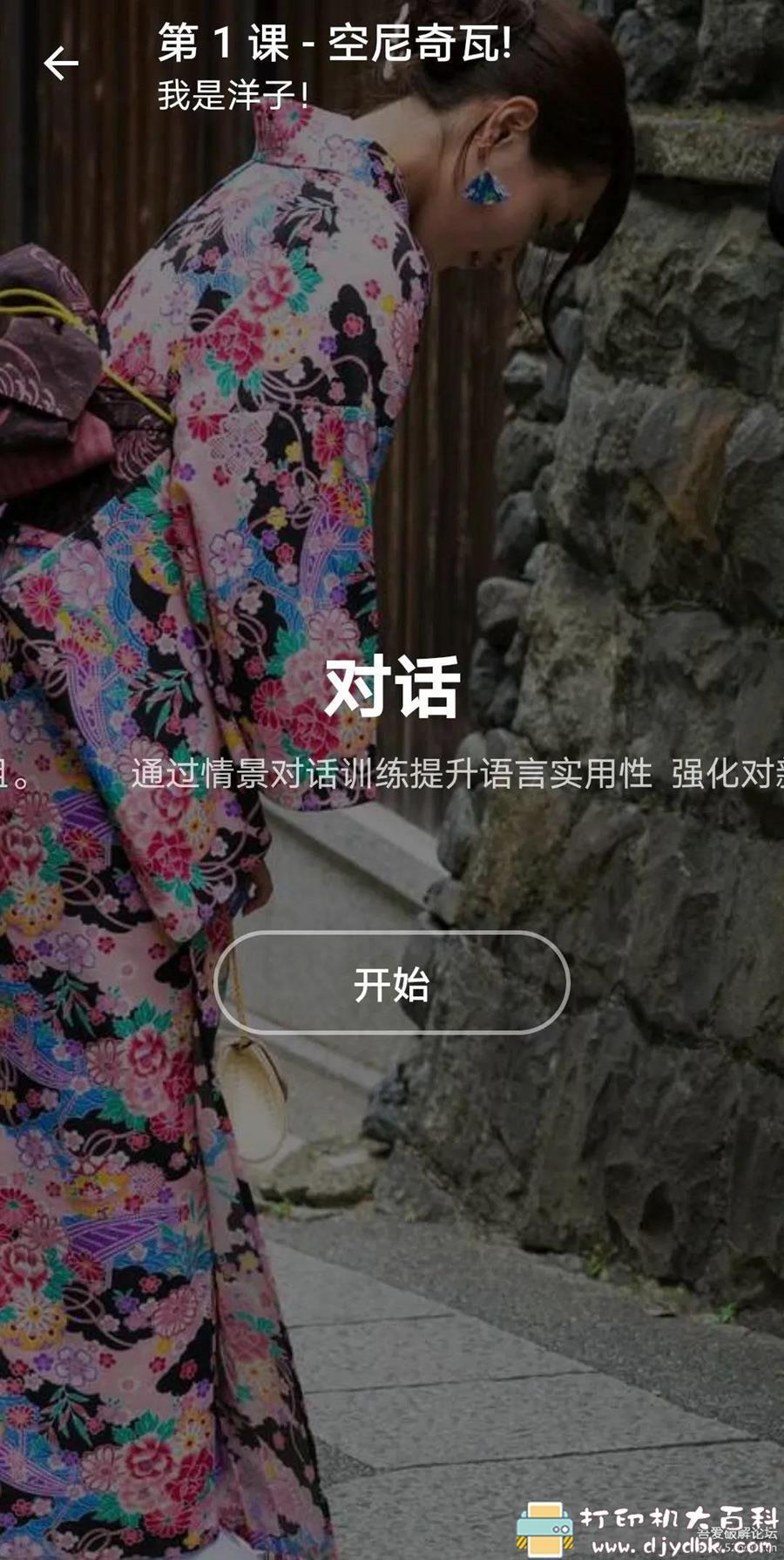 [Android]学习外语的软件 博说【已破解永久VIP】图片 No.5