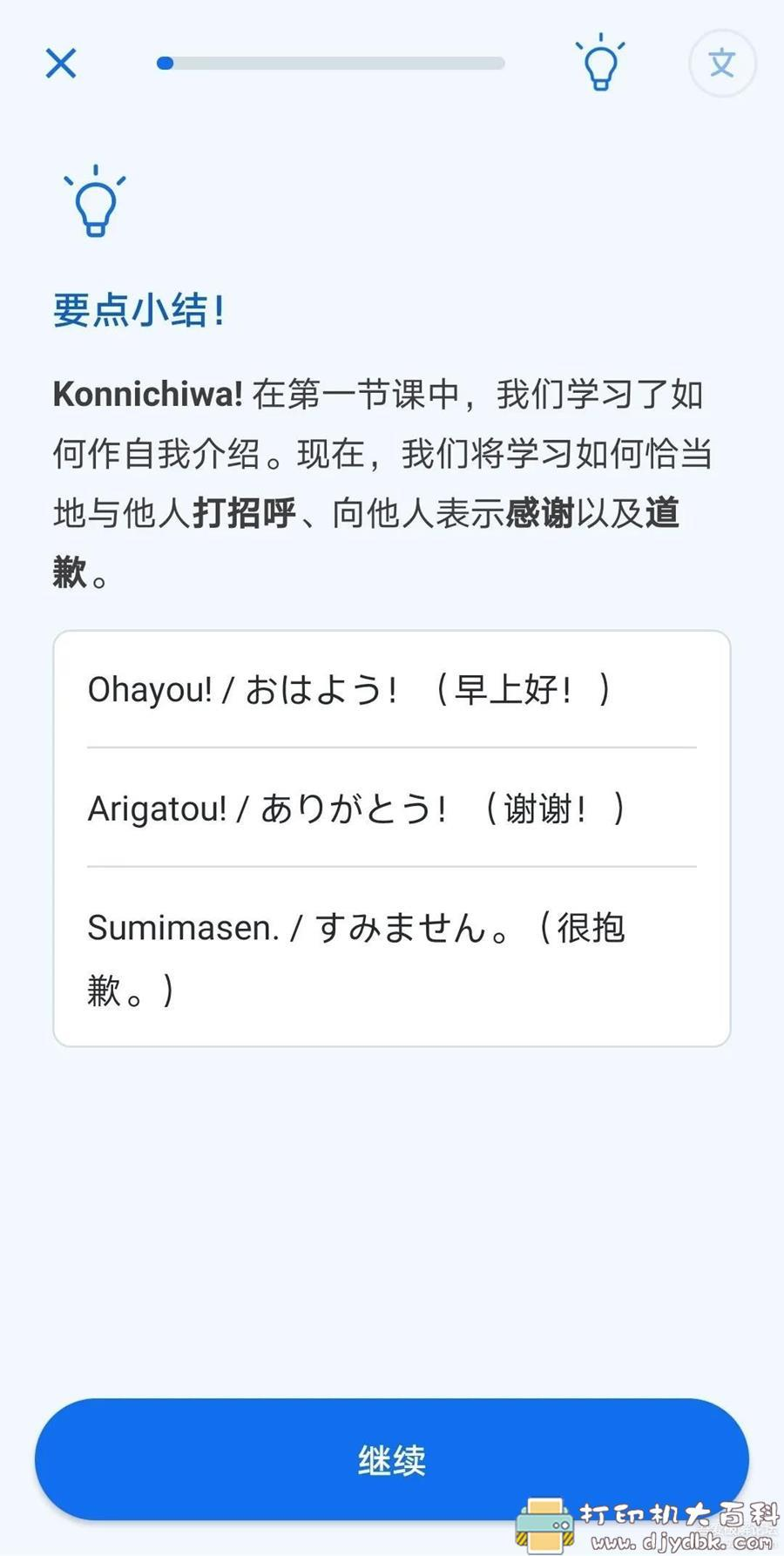 [Android]学习外语的软件 博说【已破解永久VIP】图片 No.6