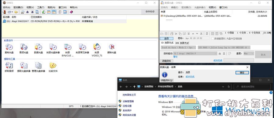 [Windows]刻录软件 ONES version 2.1.358-简体中文 单文件不到1M图片 No.1