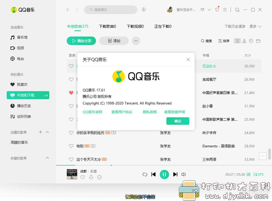[Windows]QQ音乐PC端 v17.61.0.0 去除广告绿色版图片