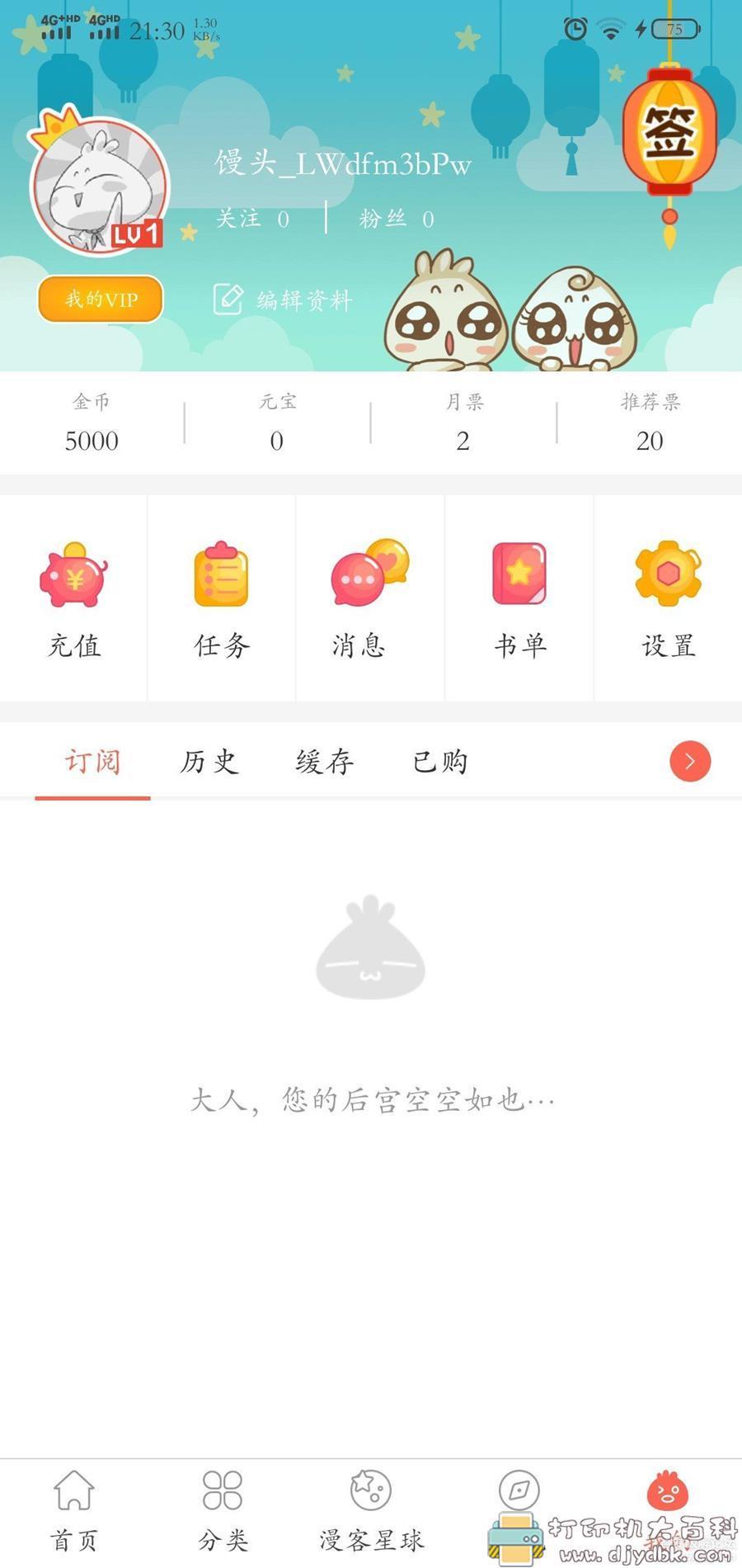[Android]知音漫客破解版随意看图片 No.1