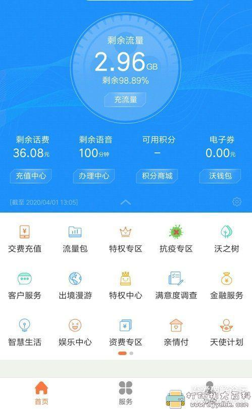 [Android]中国联通营业厅(*New*)v6.2.0去广告/去推荐/Mod版图片 No.2
