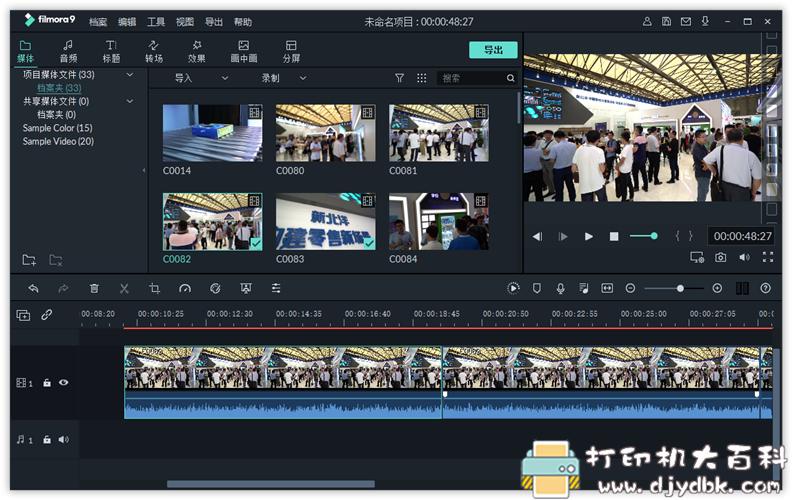 [Windows]万兴神剪手 Filmora v9.4.1.4 中文绿色特别版图片 No.2