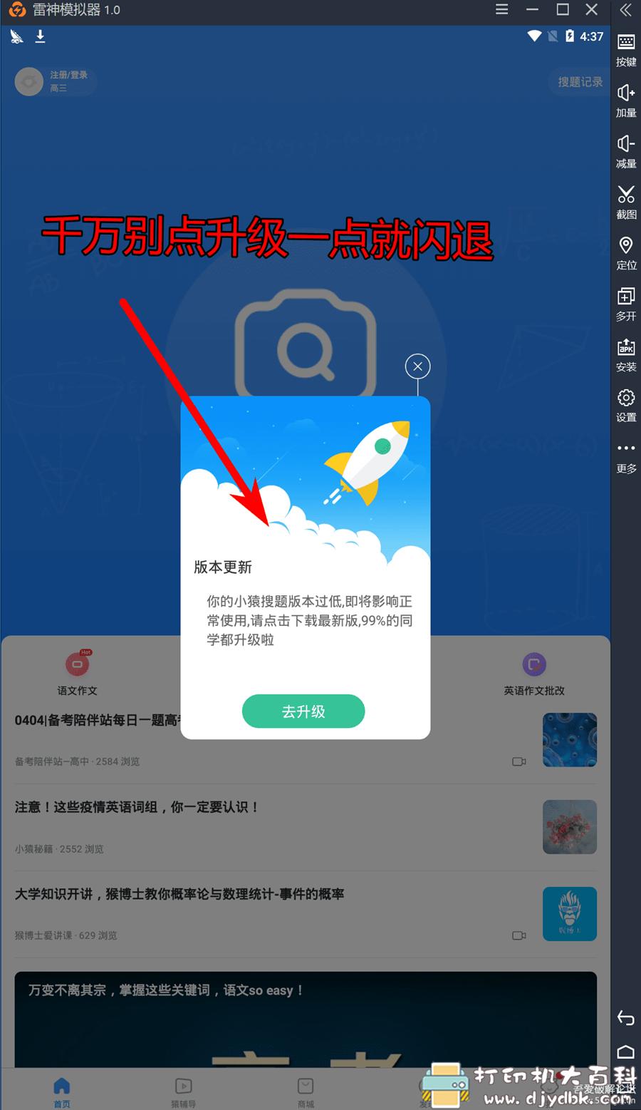 [Android]小猿搜题电脑模拟器安装版图片 No.2