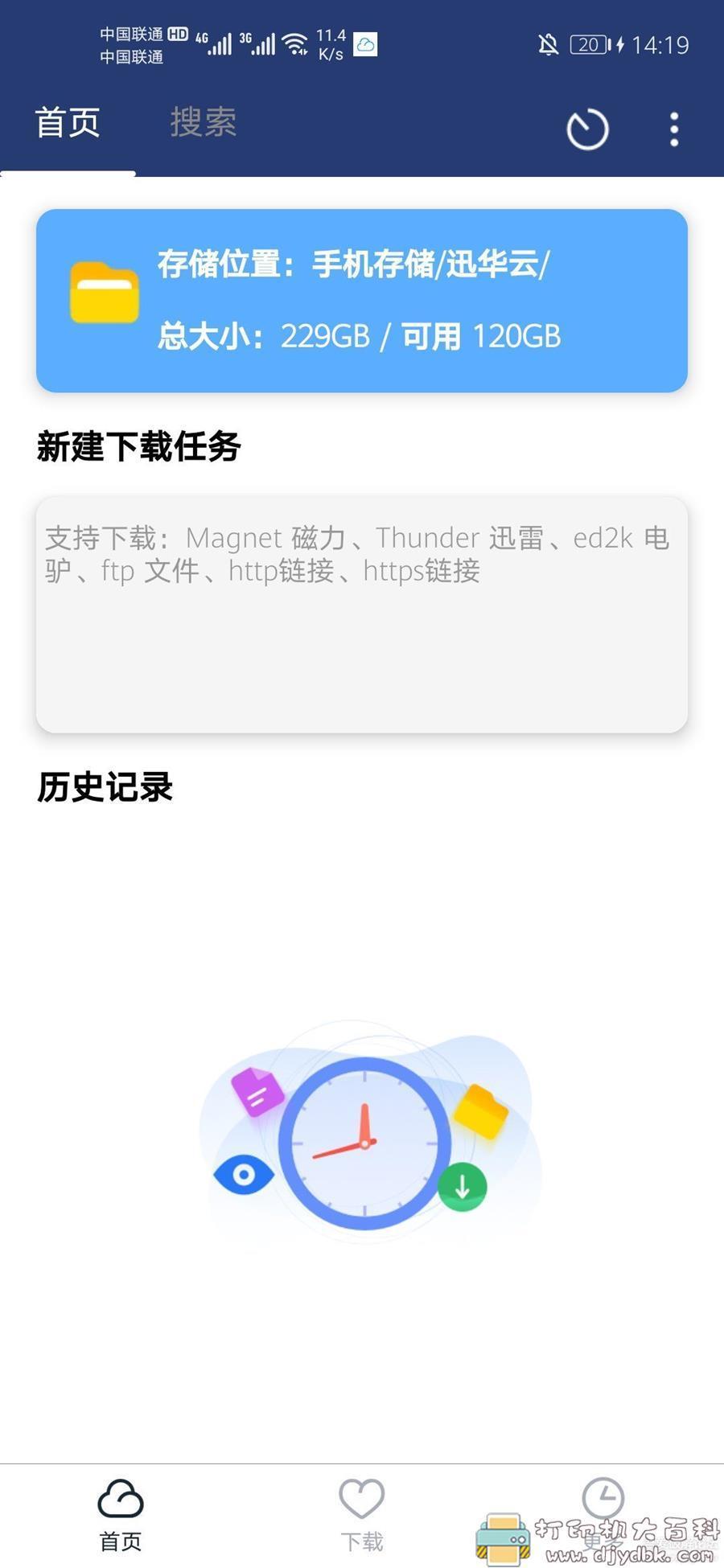 [Android]迅华云下载器V1.4,磁力链接无限速高速下载神器图片 No.1