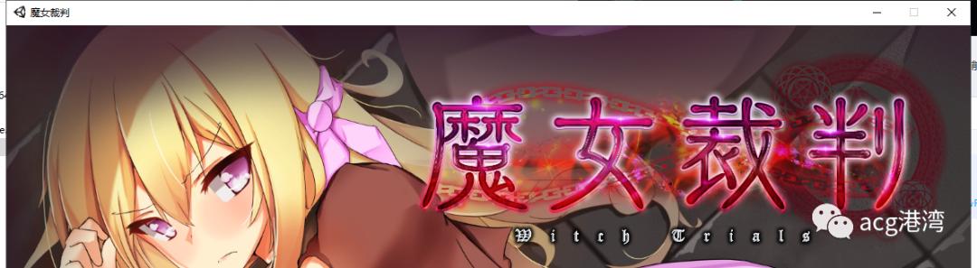 游戏 – 【卡牌SLG/动态/汉化】魔女审判alpha V0.2更新版/付一代1.06汉化版【更新/全CV】_图片 No.1