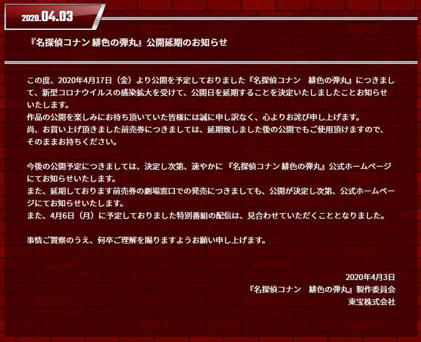 受疫情影响,《名侦探柯南 绯色的弹丸》电影延期上映!_图片 No.2