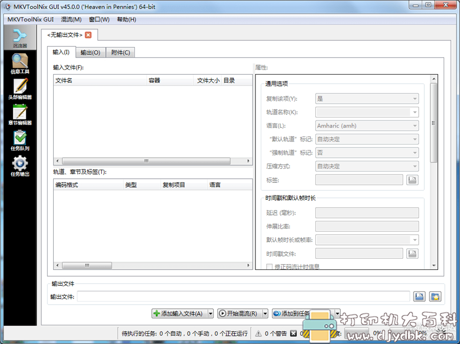 [Windows]MKV视频处理 MKVToolNix v45.0.0 中文破解版图片 No.1