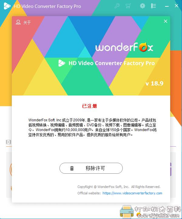 [Windows]高清视频转换器WonderFox HD Video Converter Factory Pro官方18.9最新版带激活码图片 No.2