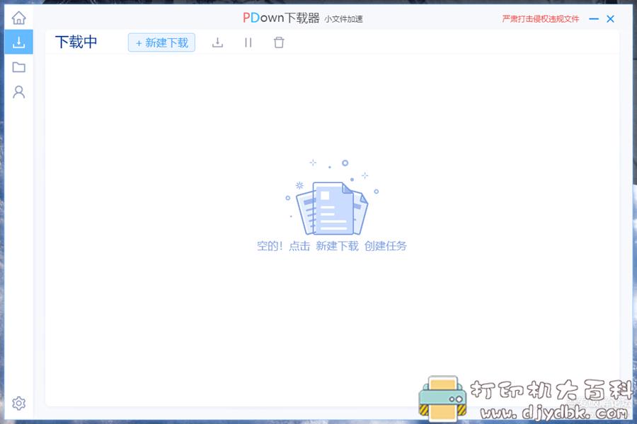 [Windows]百度网盘高速下载方法,应急时可用图片 No.1