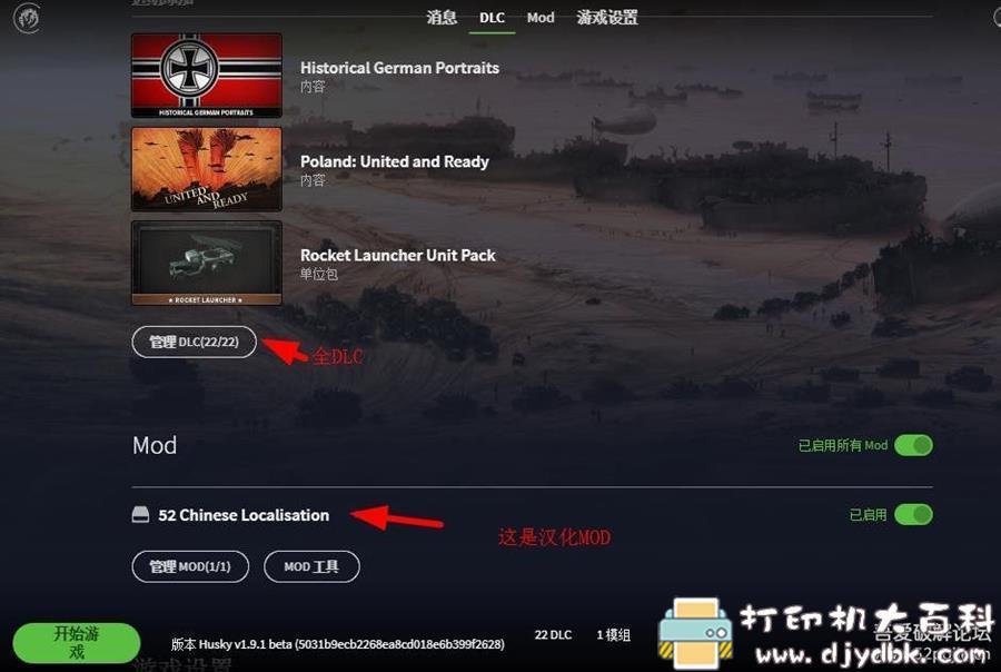 PC游戏分享 钢铁雄心4最新版V1.91破解版图片 No.1