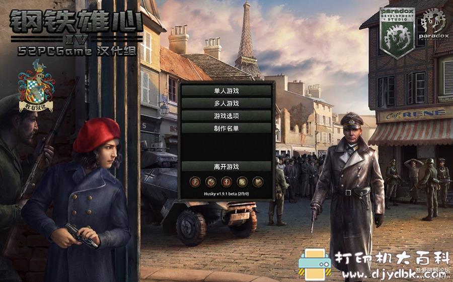 PC游戏分享 钢铁雄心4最新版V1.91破解版图片 No.2