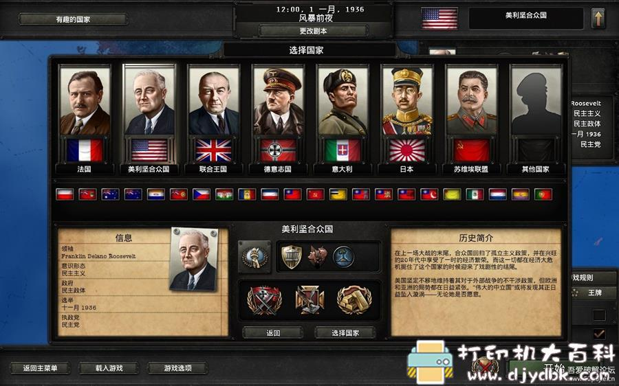 PC游戏分享 钢铁雄心4最新版V1.91破解版图片 No.3