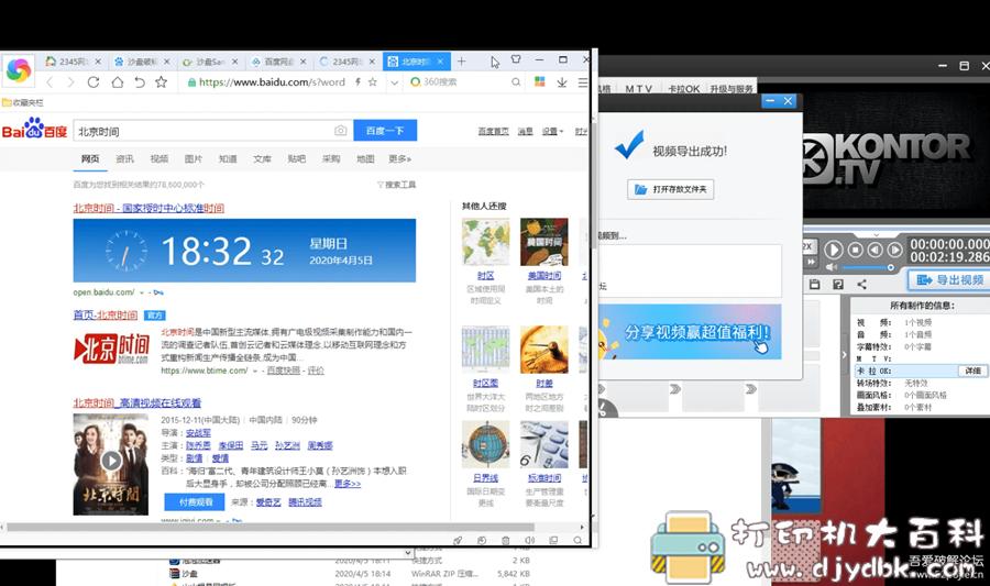 [Windows]爱剪辑3.0 去片头片尾无广告版 完美运行支持全系统图片