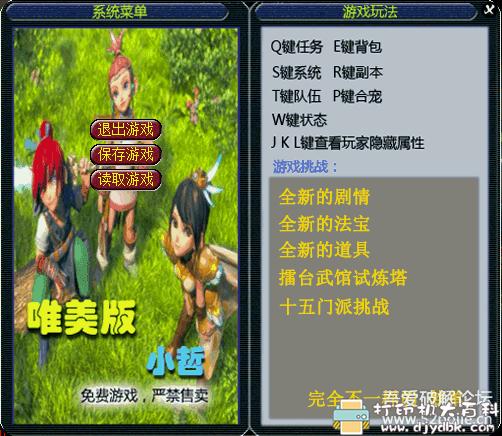 PC游戏分享:梦幻西游5(单机)春暖花开版 4月最新版图片 No.2