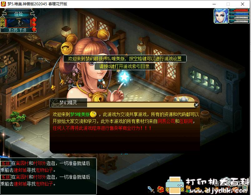 PC游戏分享:梦幻西游5(单机)春暖花开版 4月最新版图片 No.4